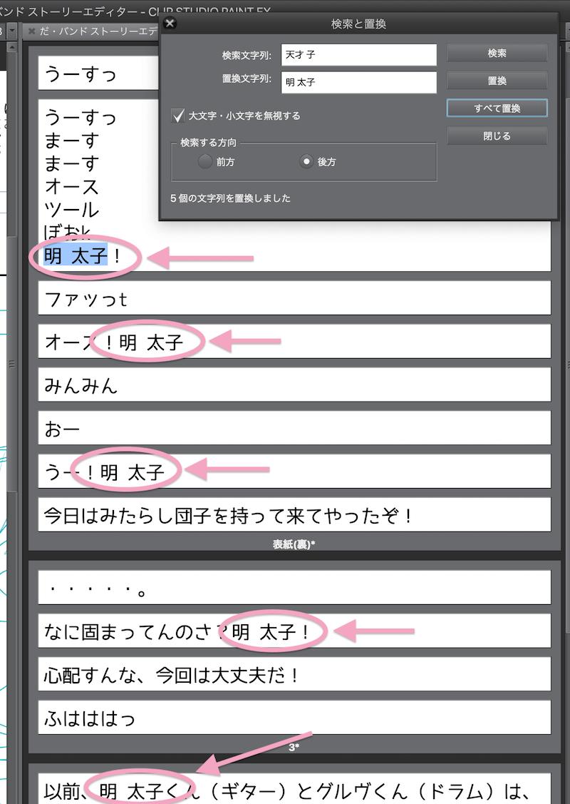 05_文字検索と置換