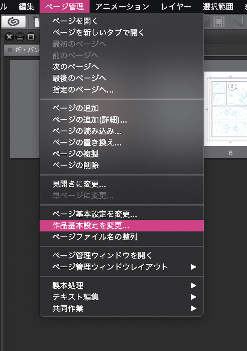 02_作品基本設定の確認または変更