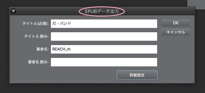 01_EPUPデータ出力