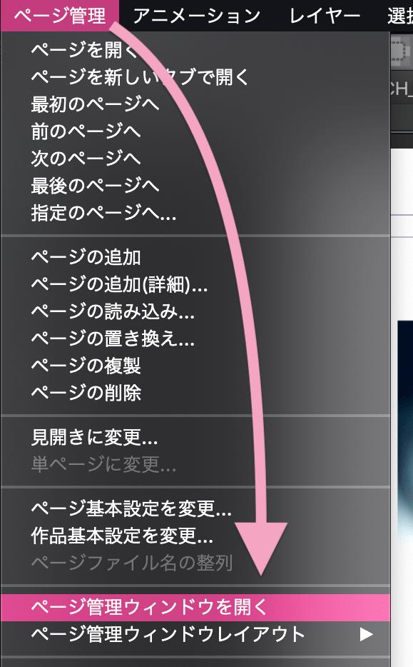03_単ページからページ管理ウィンドウを開く