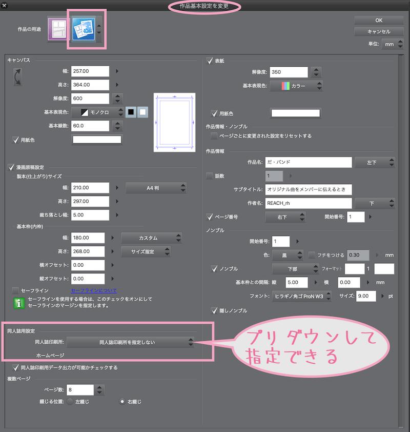 03_印刷所指定
