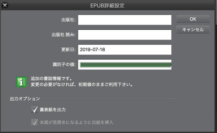 02_EPUP詳細設定-Macでクリスタ旧画面