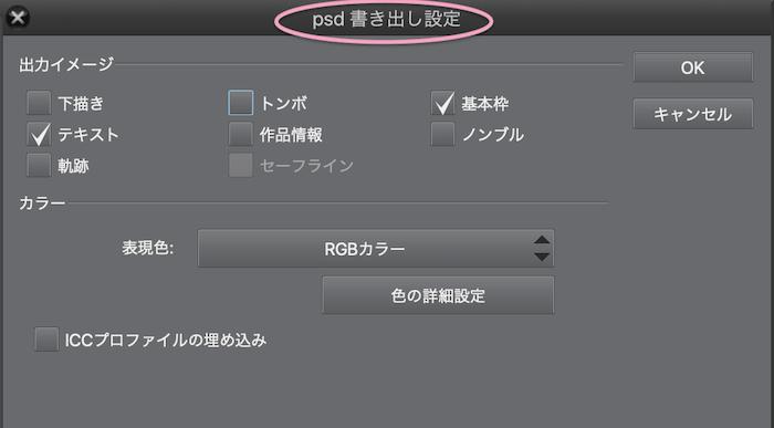 09_PSD一括書き出し設定
