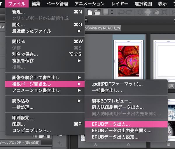 01_ファイル-EPUBデータ出力
