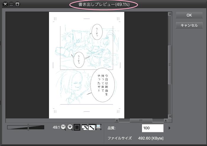 08_jpg書き出しプレビュー