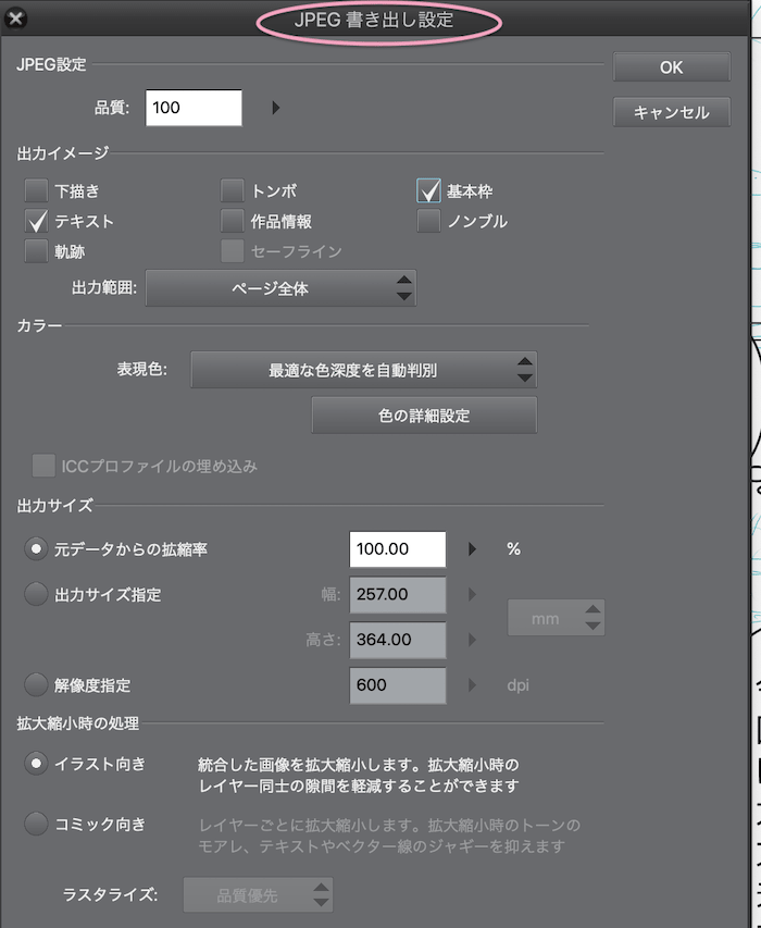 05_jpg書き出し設定
