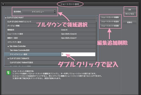 クリスタ ショートカット設定 編集 追加 削除