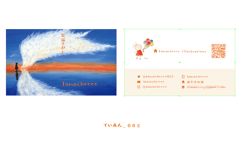 Tsお名刺_提案002