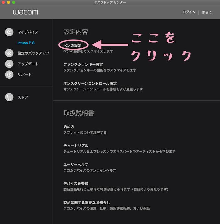 02_ワコムデスクトップセンター