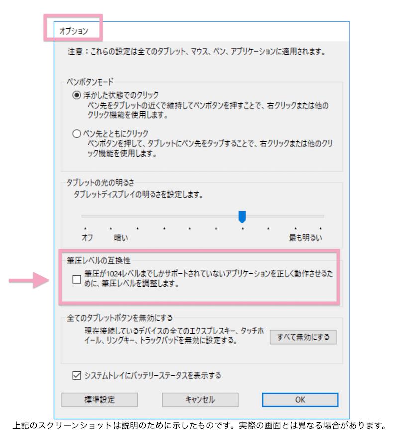 ワコム Intuos Pro オプション設定画面