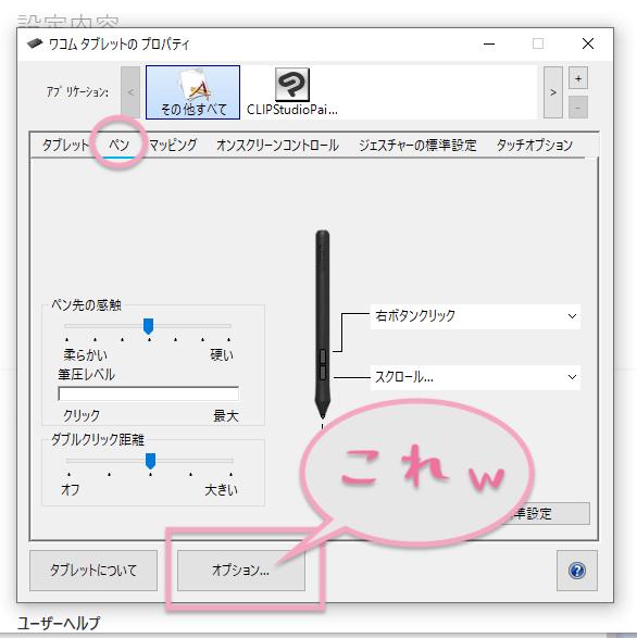 ワコムデスクトップセンター ペン設定 オプション