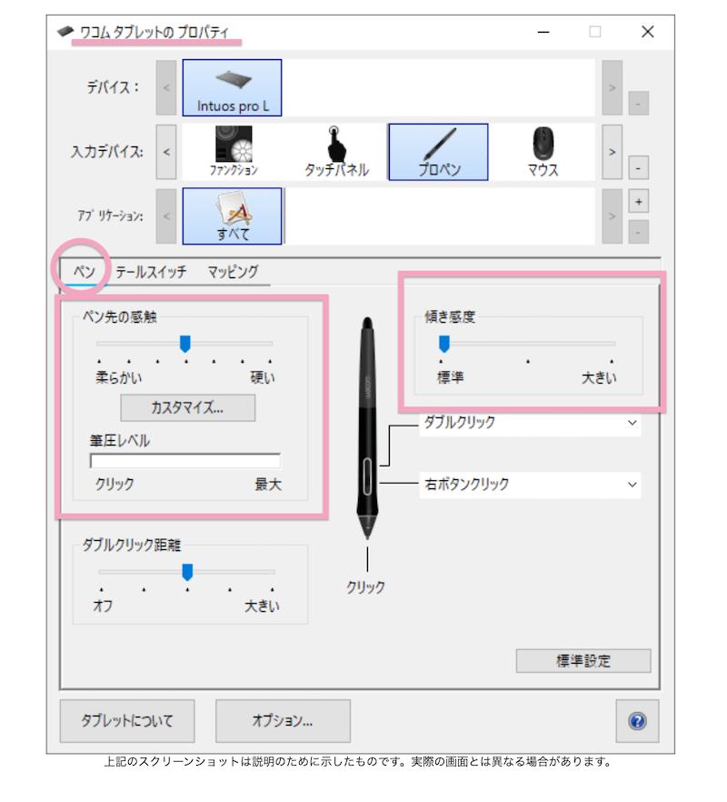 IntuosPro ペン先の感触と傾き感度調整